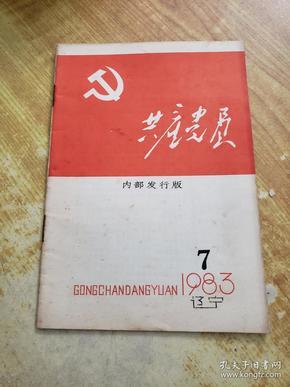 共产党员 1983   7(辽宁版)