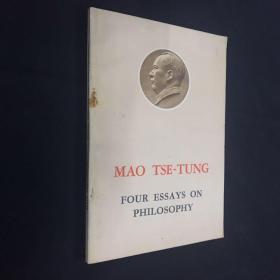 毛泽东的四篇哲学论文(英文版)