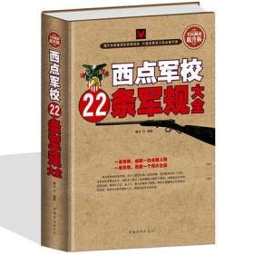 西点军校22条军规大全(全民阅读提升版)