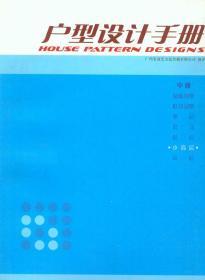户型设计手册 (中册)