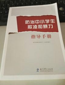 防治中小学生欺凌和暴力 指导手册