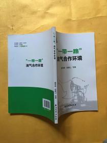 """""""一带一路""""油气系列丛书:""""一带一路""""油气合作环境"""