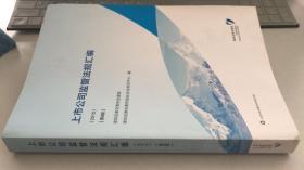 上市公司监管法规汇编(2015)