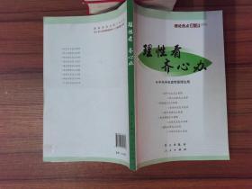 理性看 齐心办:理论热点面对面(2013)-.-.