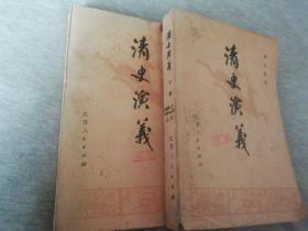 清史演义  上下册 馆藏书未装订