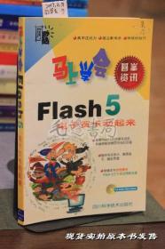 马上学会Flash5电子贺卡动起来