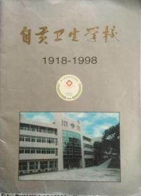 《自贡卫生学校1918-1998》