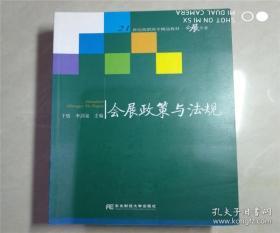 会展政策与法规 于恬,李剑泉 东北财经大学