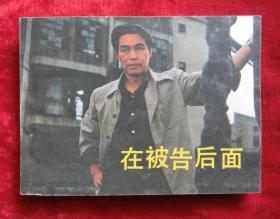 电影连环画:在被告的后面(84年1版1印)全品 直板直角 大缺本