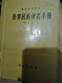 世界民族译名手册英汉对照