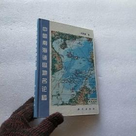 中国南海诸岛地名论稿  精装【内页干净】