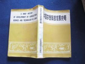 中国农业科技发展史略