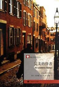 完美的侍者 瑞士当代小说译丛2012年一版一印仅4000册