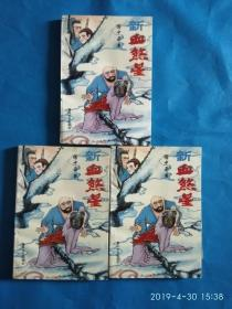 新血煞星 全三册(A36箱)