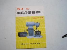 SJ-160 水泥净浆搅拌机【说明书】