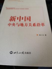 新中国政治发展历程丛书:新中国中央与地方关系沿革