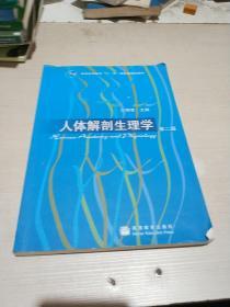 人体解剖生理学(第二版)