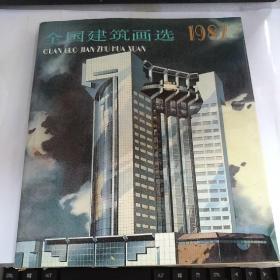 全国建筑画选1987