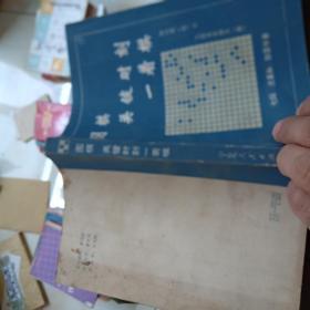 1987年七段沈果孙《围棋关键时刻一着棋》
