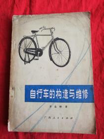 自行车的构造与维修