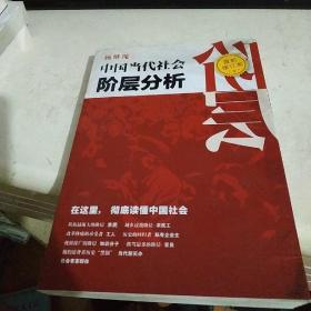 中国当代社会阶层分析 (最新修订本) 作者签赠本