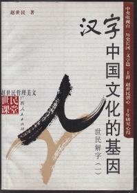 汉字: 中国文化的基因——世民解字(一)