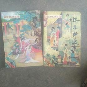 明清艳情小说,株林野史,昭阳趣史,2本合售