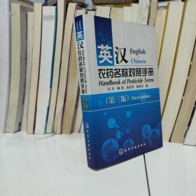 英汉农药名称对照手册(第三版)包快递