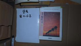 探求现代文 日文版