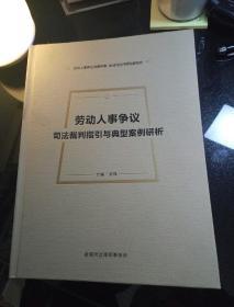 劳动人事争议司法裁判指引与典型案例研析