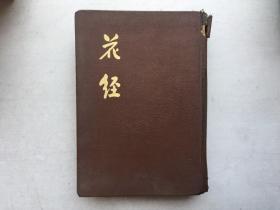 花经(32开硬精装,民国版,多页精美图版)