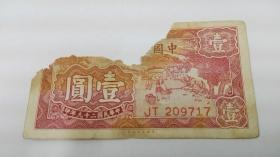 民国;中国农民银行1元;一元;壹圆(尾号717)