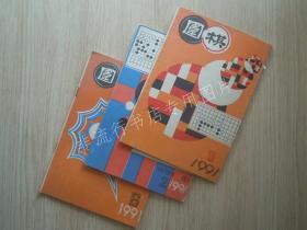 期刊杂志:围棋1991年第1/2/6期共3期合售【已检查不缺页】
