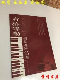 布格缪勒钢琴进价25曲