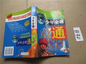 少年全球通  夏雨、裘明莉  主编 江苏少年儿童出版社