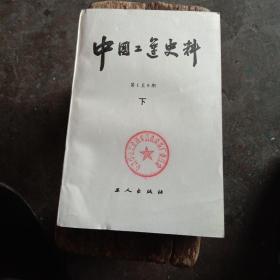中国工运史料,上下