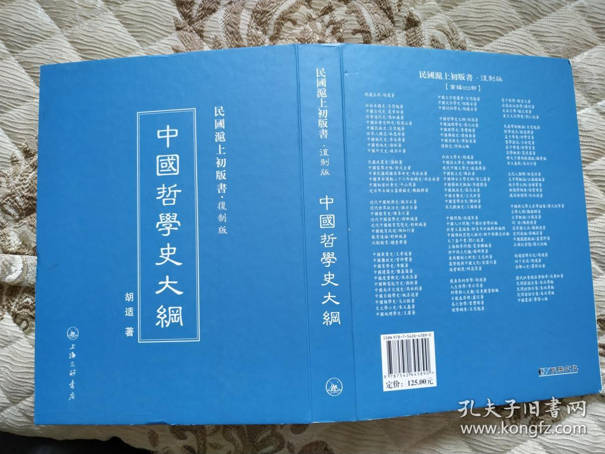 民国沪上初版书:中国哲学史大纲