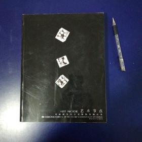 艺术节点:谭国斌当代艺术博物馆藏品集:the collection exhibition of Tan Guobins contemporary art museum:[中英文本]