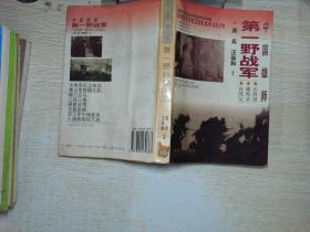 中国雄师:第一野战军——名将谱·雄师录·征战记··,