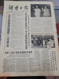 【报纸】湖南日报 1978年6月20日【托尔伯特总统抵京  华主席到机场欢迎】【喀喇昆仑公路竣工典礼在塔科特举行】