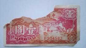民国;中国农民银行1元;一元;壹圆(尾号582)