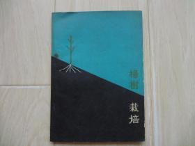 杨树栽培(前书皮有小口)【馆藏书】