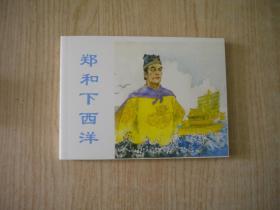 《郑和下西洋》,50开潘胜奎绘,连环画2018.12出版10品,5798号,连环画