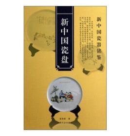 《正品包邮》新中国瓷盘