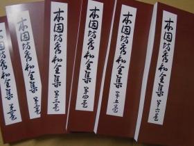 【日文围棋资料】本因坊秀和全集(全6卷/套,荒木直躬编著 ,城文堂新光社版)