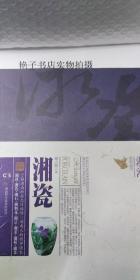 经典湖湘系列丛书:湘瓷