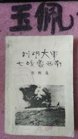 刘邓大军七战鲁西南资料选