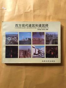 西方现代建筑和建筑师:[图集]