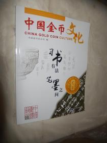 中国金币文化 2018年第3辑