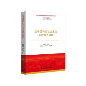 习近平新时代中国特色社会主义思想学习丛书:走中国特色社会主义乡村振兴道路